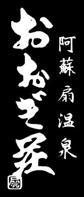阿蘇扇温泉おおぎ荘